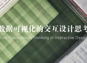 谈交互设计可视化的一些经验心得与总结