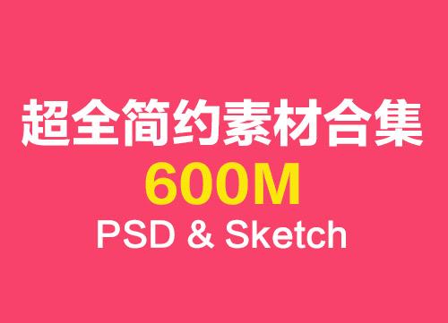 超全实用简约的一套素材包PSD和Sketch源文件下载