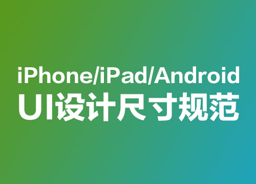 iPhone/iPad/Android UI设计尺寸规范