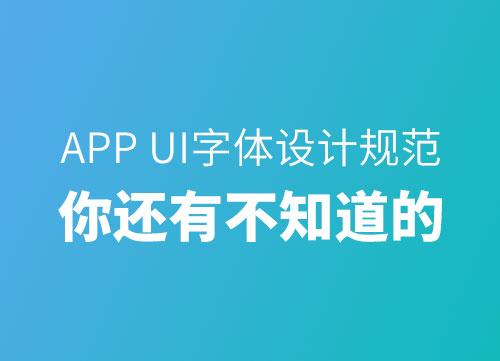 APP UI字体设计规范,这些或许你还不知道