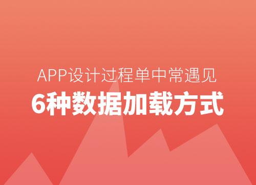 APP设计过程中常见的6种数据加载方式优缺点