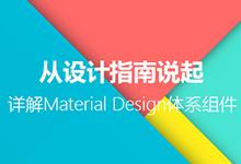 从设计指南说起,详解Material Design体系组件