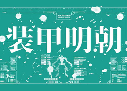 中文字体《装甲明朝》免费开放下载