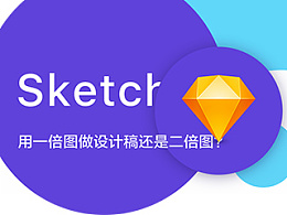 设计师用Sketch做设计稿时是用1倍图还是用2倍图做