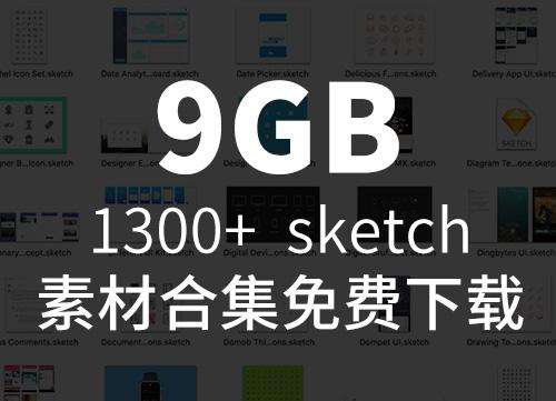 共9G超1300+素材sketch源文件免费下载