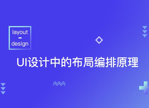 APP UI设计基础之UI设计中的布局编排原理