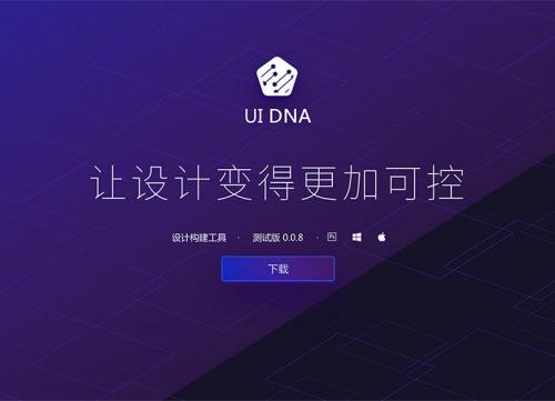 PS推荐插件UI DNA:让设计变得更加可控