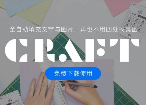 带你全面了解Sketch排行第一的插件-CRAFT