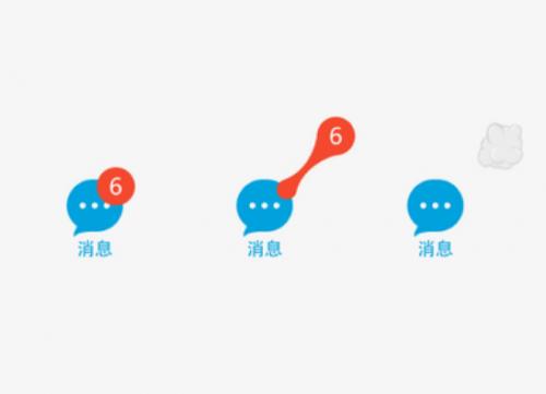 干货:腾讯设计师分享关于APP上小红点的设计