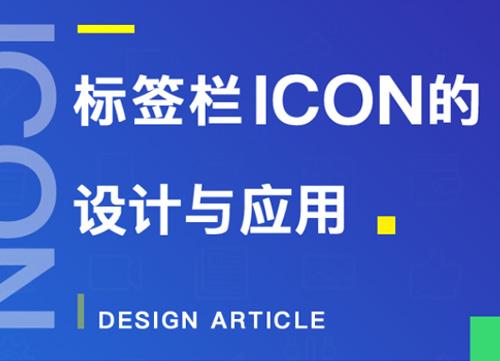 APP中标签栏ICON的设计与应用
