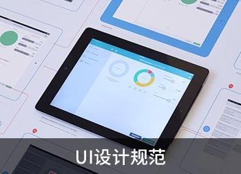UI设计规范