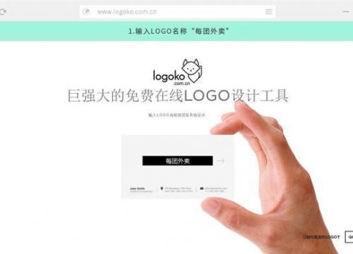 干货推荐:免费在线LOGO设计平台,设计logo就是这么任性