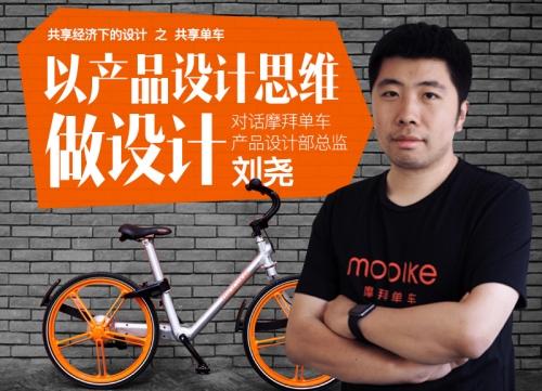 摩拜单车产品设计部总监刘尧:以产品设计思维做设计