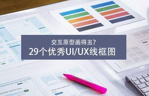 想要提升你的设计B格,请先学会画这些UI/UX线框草图