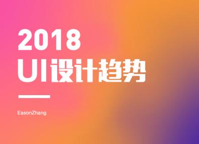 和大家扯一扯2018年UI设计趋势