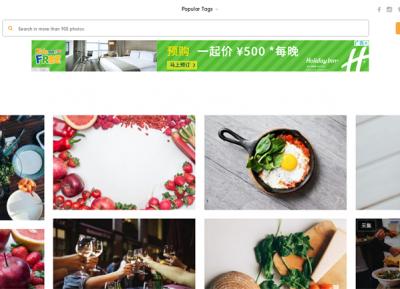 超级福利:十几个可商用免费图库素材站