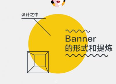 """想知道你的banner为什么设计的那么""""丑""""吗?答案全在这里"""