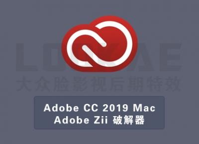 Adobe CC 2019 中英文版破解补丁 - 含win和mac版