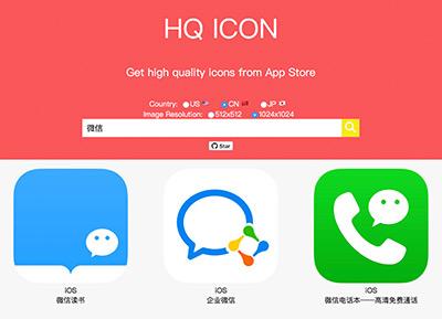 在线下载应用市场APP图标的工具,支持中文搜索