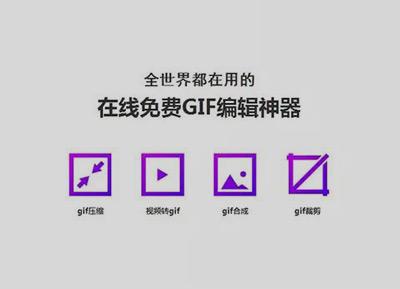 Gifhome-GIF在线压缩_GIF裁剪制作工具
