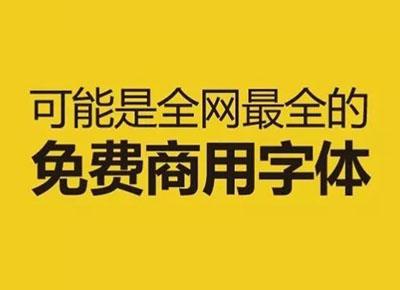 设计必备:最新最全免费可商用中文字体,一次都给你整理好了