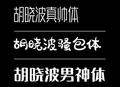 超赞的广告字体:胡晓波字体下载可以永久免费商用