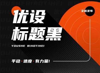 又一款免费可商用中文字体「优设标题黑」来了