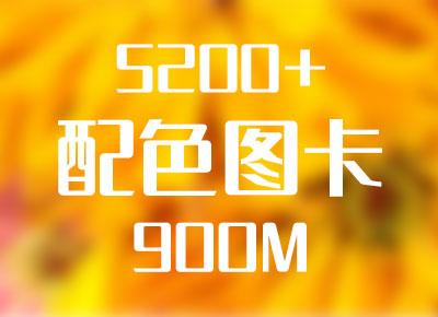 5200张配色图卡